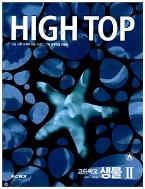 하이탑 고등학교 생물 2 (전3권)