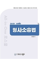 2021 All-in-One 로스쿨 형사소송법