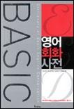 영어회화사전(미국식 영어표현 7000)-지나 김외.양장.2004