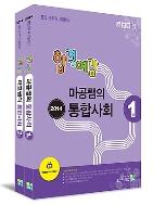 합격예감 마공쌤의 통합사회 1,2 전2권 (2014 9급 공무원 시험대비)