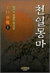 천일몽마 1-3 (완)