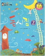 동시집 2 (한국대표 순수창작동화, 64)   (ISBN : 9788965095101)