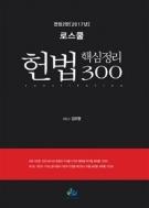 2017 로스쿨 헌법 핵심정리 300 - 전정 2판 #