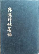 한국시화총편(韓國詩話叢編)-전12권(영인본)