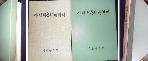 아산 현충사 연혁지  (1969) /상현서림  /사진의 제품   ☞ 서고위치:RU 3  *[구매하시면 품절로 표기 됩니다]