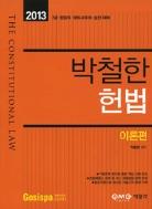 2013 박철한 헌법 (이론편) 7급 법원직 국회사무처 승진대비