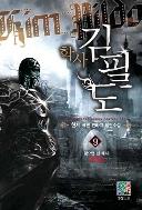 학사 김필도 (1~9 완결)