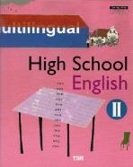 고등학교 영어 2 (신정현) (2009 개정 교육과정 교과서)