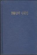 북한문학 - 1980년대 단편선(북한문인17인의단편선) 조상호편집 , 문예출판사,1990.8.30(초) 348쪽 ,하드커버