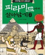피라미드에서 살아남기. 1 .2.4권 전3권