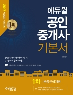 부동산학개론(공인중개사 1차 기본서)(2017)(에듀윌)