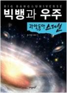 빅뱅과 우주  - 과학동아 스페셜