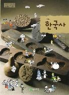 고등학교 한국사 (천재교육) - 2013년