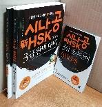 신 HSK 3급 완벽 대비(시나공)(CD1장포함) =CD 없음/필수 단어장 있음/내부 98~101페이지 사용외 깨끗/실사진입니다