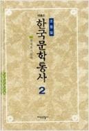 한국문학통사 1,2,3 총3권 (제4판) : 밑줄있음,책깨끗한편/중급체크