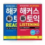 해커스 토익 중급 리딩+리스닝 세트(2016 신토익) 비매품표시 있음