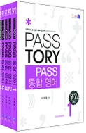 2012 Pass 통합영어 - 전5권