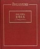 위대한 음악가들 (The Great composers) : 1~16권 세트