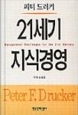 21세기 지식경영 - 지식경영을 중심으로한 새로운 경영 패러다임(양장본) 1판 4쇄