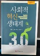 사회적 혁신 생태계 3.0