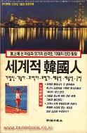 세계적 한국인 (485-4/805-7)
