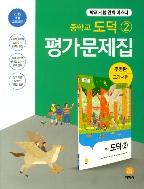 지학사 평가문제집 중학교 도덕2 (추병완) / 2015 개정 교육과정