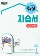 비상 완자 고등 수학 자습서 김원경 2015개정