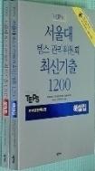 텝스 서울대 텝스 관리위원회 최신기출 1200 문제집(2011) ~ 해설집 두권세트 (MP3CD1장포함)