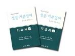 성문 기본영어 자습서 - 전2권