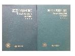 종합 영어의 맥 Total English - 동사구문편 / 품사구문편 - 총 2 권