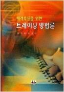 트레이닝 방법론 - 체력육성을 위한 (천길영 외, 2013년 초판 3쇄) [양장] [반대로 인쇄 제본됨]