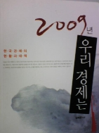 2009년 우리 경제는 -한국경제의 현황과 대책  [김재경/바이북스]  ///
