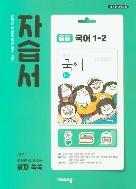 비상교육 완자 자습서 중등 국어 1-2 (김진수) / 2015 개정 교육과정