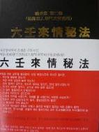 육임래정비법 六壬來情秘法 (효사집 제2권) 반달색인 <역술활인전문천역자용>