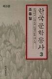 한국문학통사 3 -중세에서 근대로의 이행기 문학 제1기 (제3판)