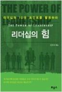 리더쉽의 힘 - 리더쉽의 10대 포인트를 활용하라 (김민호, 2010년 초판 3쇄)
