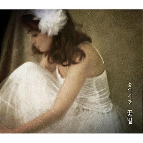꽃별 (Ccotbyel) - 숲의 시간 (홍보용 음반)