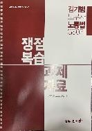 김기범 노무사 노동법 GS0기 - 쟁점복습 과제자료 (쟁점별 플로우 잡기) #