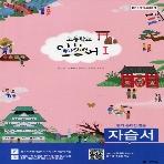 2019년- 다락원 고등학교 고등 일본어 1 자습서 평가문제집 겸용 (윤강구 교과서편) - 고1~2용