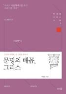 문명의 배꼽, 그리스 / 박경철 / 2013.02