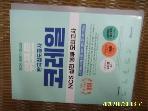 위포트 / 2020 하반기 한국철도공사 코레일 NCS 실전 봉투 모의고사 3회분만 있음 -문제풀이많이함.사진.상세란참조