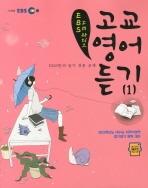고교영어듣기 1(2011)