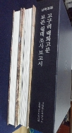 (남북공동) 고구려 벽화고분 보존 실태 조사보고서   /사진의 제품 / 상현서림  ☞ 서고위치:Rz 2  *[구매하시면 품절로 표기됩니다]