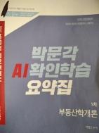부동산학개론 박문각 AI확인학습 요약집(공인중개사 1차)(2020)