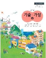 중학교 기술가정 2 교과서 씨마스/2015개정/새책수준