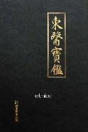 새책. 동의보감 東醫寶鑑 (전25권)
