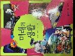 미래의 생활 (교과서 속 과학학습만화 첨단과학 30) #