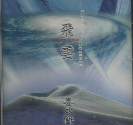 SILVER CLOUD - Kitaro / silk road [새것같은 개봉] * 키타로 실크로드 비운