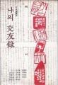 나의 교우록(나의 交友錄) 초판(1977년)