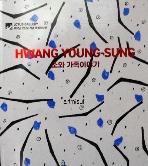 HWANG YHWANG YOUNG-SUNG  소와 가족이야기 . 황영성